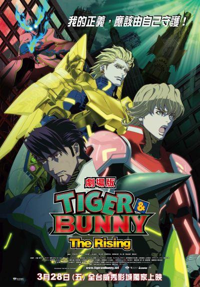 140329-TIGER&BUNNY The Rising