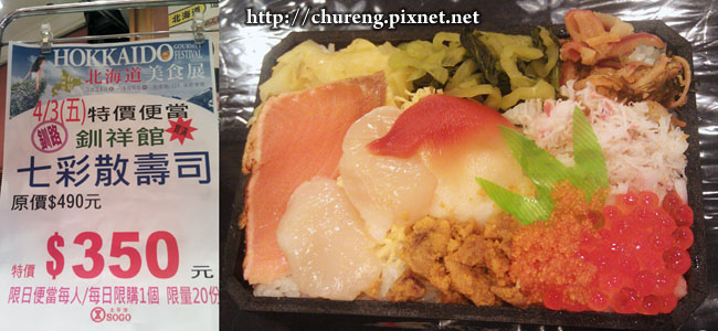 150403-SOGO北海道美食展-2.jpg