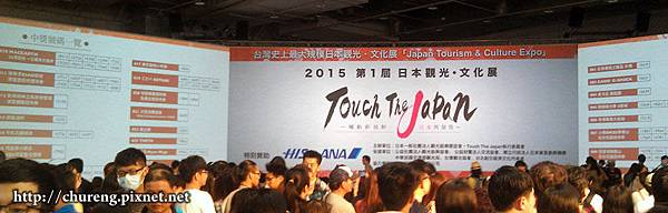 150419-Touch THe Japan-02.jpg