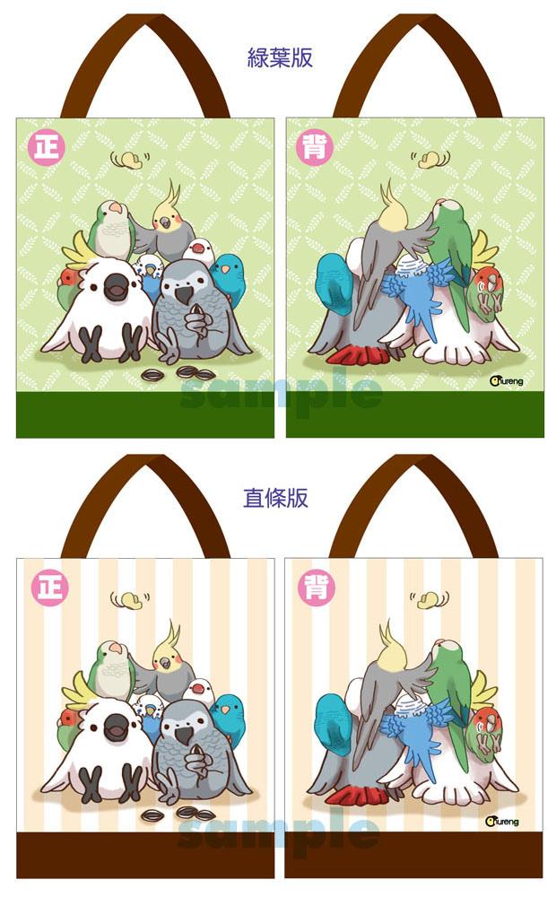 寵物鳥繪本風提袋