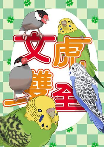 鳥本4-文虎雙全