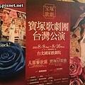 2015寶塚台灣公演