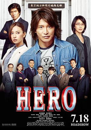 150906-HERO 2015