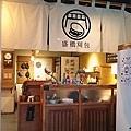 161224-台中盛橋刈包-1.JPG