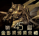 第45屆金馬獎