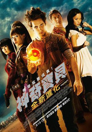 七龍珠電影 惡搞版