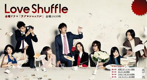 2009冬番 Love Shuffle