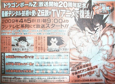 DBZ動畫重製情報-1