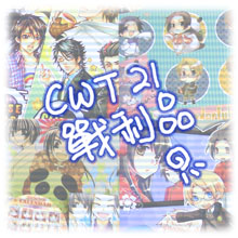 CWT21戰利品