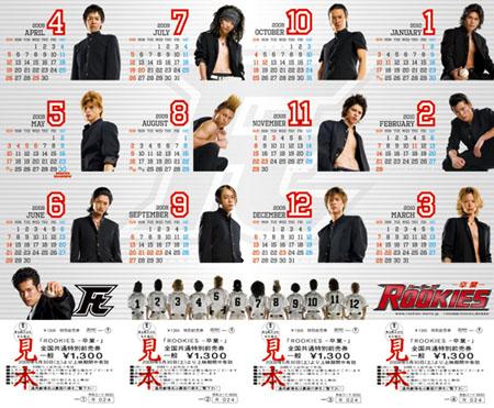 ROOKIES~卒業~-月曆