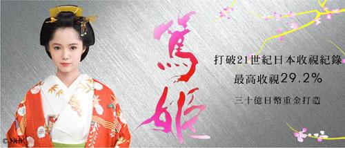 篤姬-緯來316播出!!