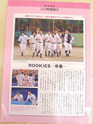 ROOKIES~卒業~電影雜報導