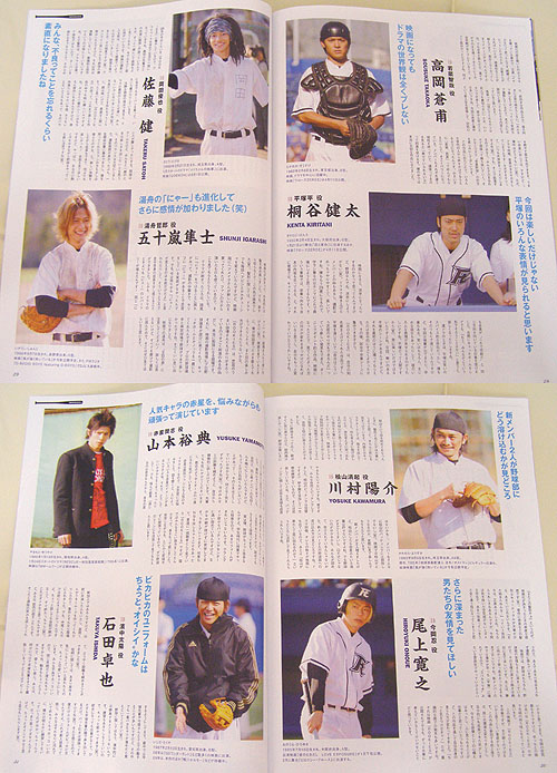 ROOKIES~卒業~報導 cinema vol.16-3