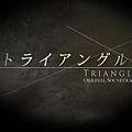 Triangle 三角效應