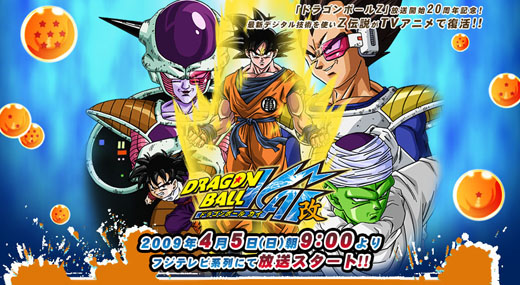 Dragon Ball改-開播