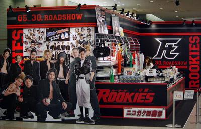 ROOKIES~卒業~ 賣店佈置-1