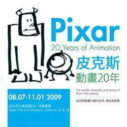 PIXAR 20週年展