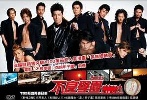 ROOKIES 中文版DVD