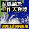 颱風請於工作天登陸