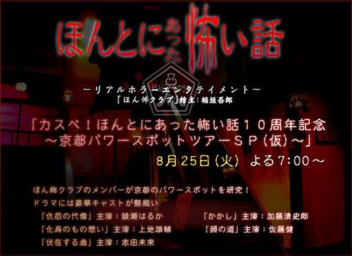 2009-ほん怖SP.jpg