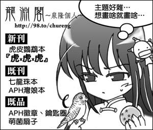 PF12場刊圖