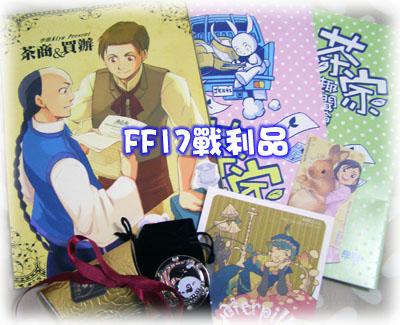 FF17-戰利品