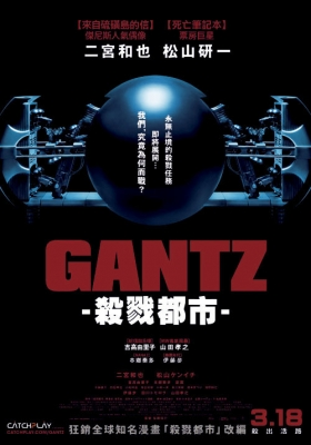 GANTZ殺戮都市
