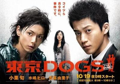 東京DOGS