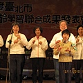 2010文山樂齡中心竹板快書班成果展演出