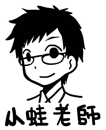 Q版小蛙老師.jpg