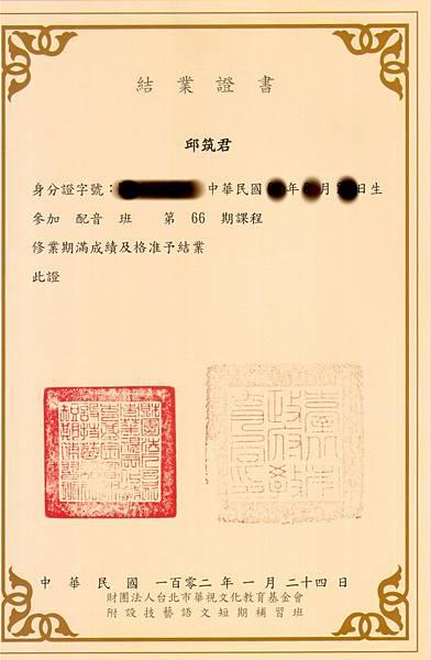 華訓配音結業證書