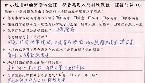 學員課後問卷01
