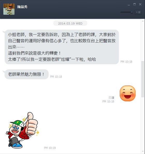 天母國小故事團