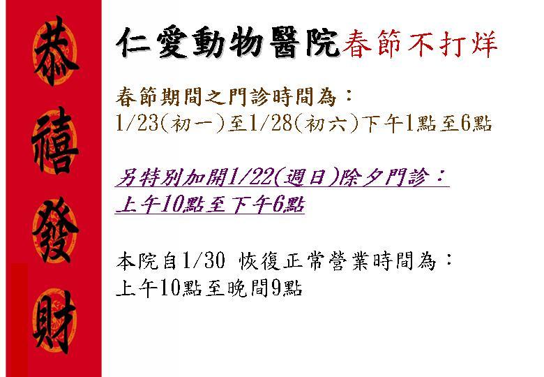 仁愛動物醫院春節期間營業公告.jpg