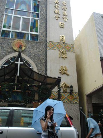 日月潭教會