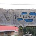 司馬庫斯的步伐-加油La-qui-klo-kah