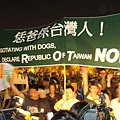 我們是台灣人