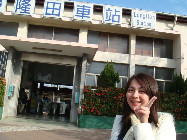 好久不見的隆田車站