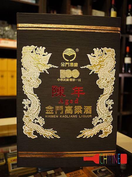陳年金門高梁酒