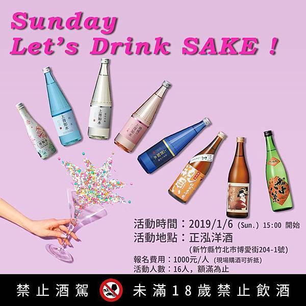清酒品飲會2019-01-06.jpg