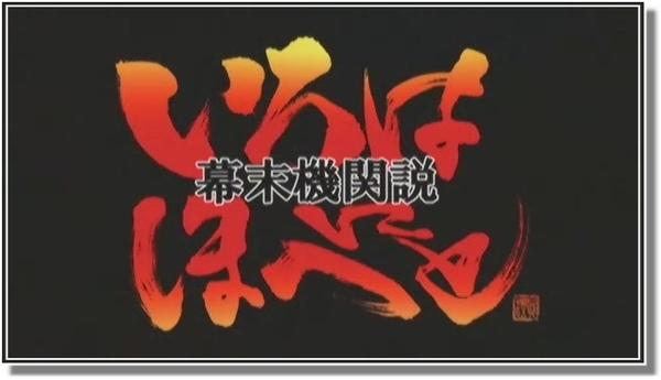 [Bakumatsu][01][(000772)12-04-29].JPG