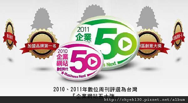 2010.2011年數位周刊評選為台灣企業網站五十強