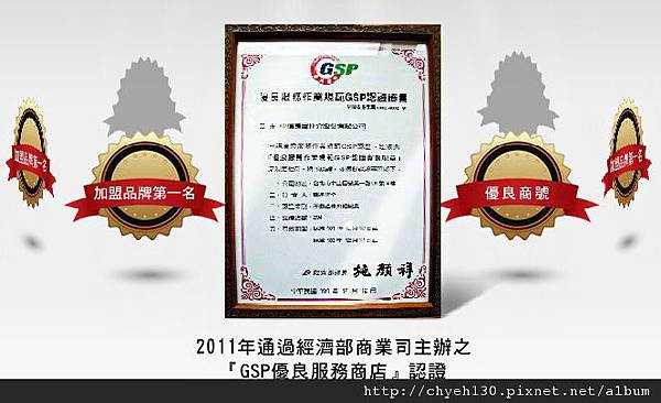 2011年通過經濟部商業司的GSP優良服務商店認證