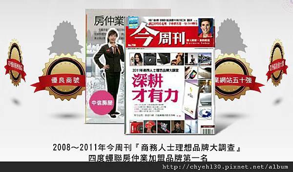 今周刊商務人士理想品牌大調查房仲業加盟品牌第一名