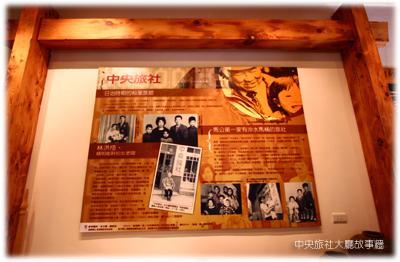 中央旅社大廳故事牆