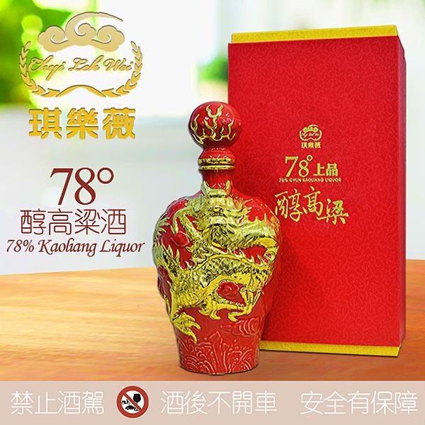 琪樂薇78度醇高粱酒 極致禮盒 純糧固態發酵 中式白酒 chyilehwei 78 Kaoliang Liquor Baijiu.png
