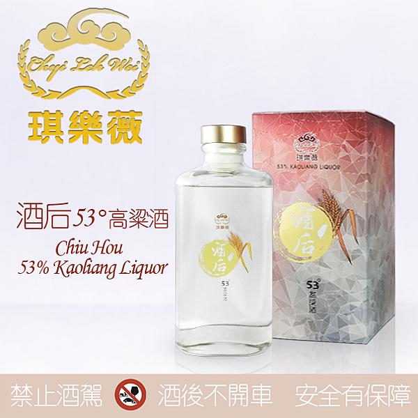 琪樂薇53度醇高粱酒  純糧固態發酵 中式白酒 chyilehwei 53 Kaoliang Liquor Baijiu.png