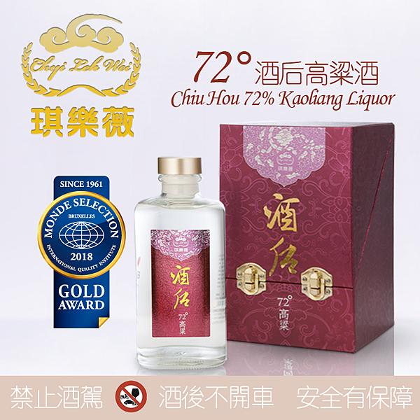 琪樂薇72度醇高粱酒  純糧固態發酵 中式白酒 chyilehwei 72 Kaoliang Liquor Baijiu.png