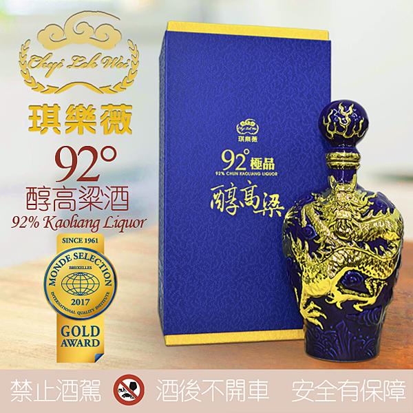琪樂薇92度醇高粱酒 極致禮盒 純糧固態發酵 中式白酒 chyilehwei 92 Kaoliang Liquor Baijiu.png