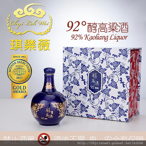 琪樂薇92度醇高粱酒 / 中式白酒 92% Kaoliang Liquor / Chinese Baijiu  www.chyilehwei.com.tw